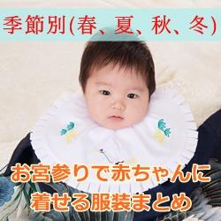 お宮参りの赤ちゃん