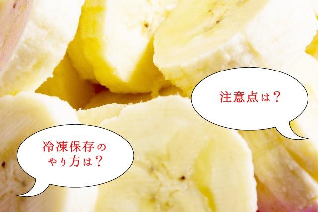 輪切りのバナナ