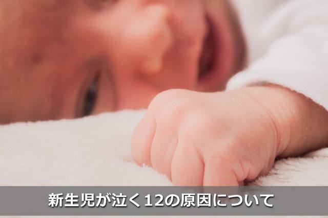 泣きそうな新生児