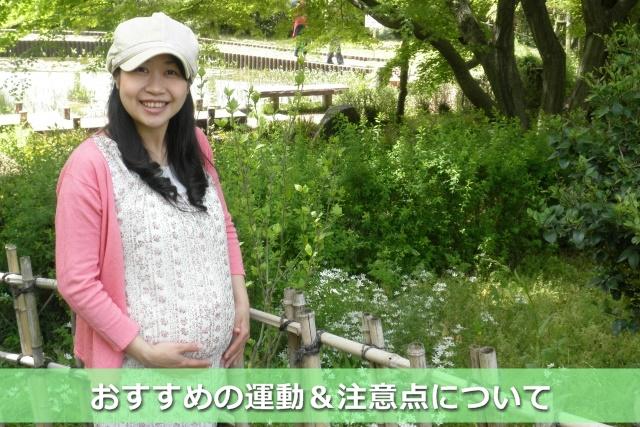 散歩をしている妊婦さん