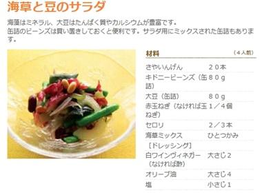 海藻と豆のサラダ