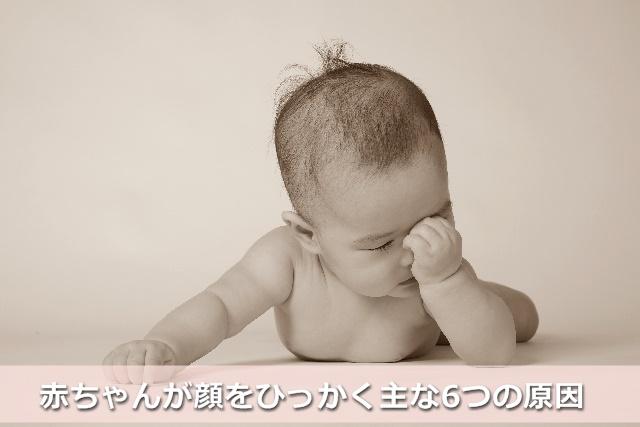 顔をさわる赤ちゃん