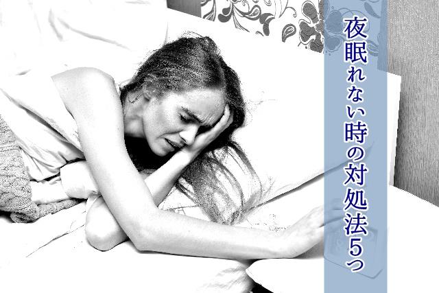 夜に寝れない妊婦さん