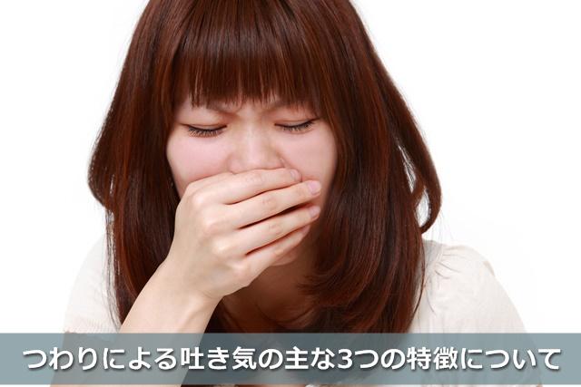 つわりによる吐き気で苦しむ女性