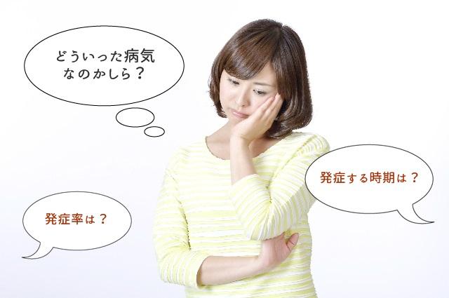 妊娠高血圧症候群の事を考えている女性