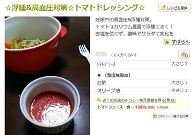 ☆浮腫&高血圧対策☆トマトドレッシング☆