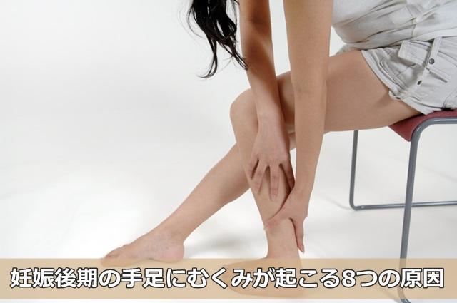 足のむくみが気になる女性