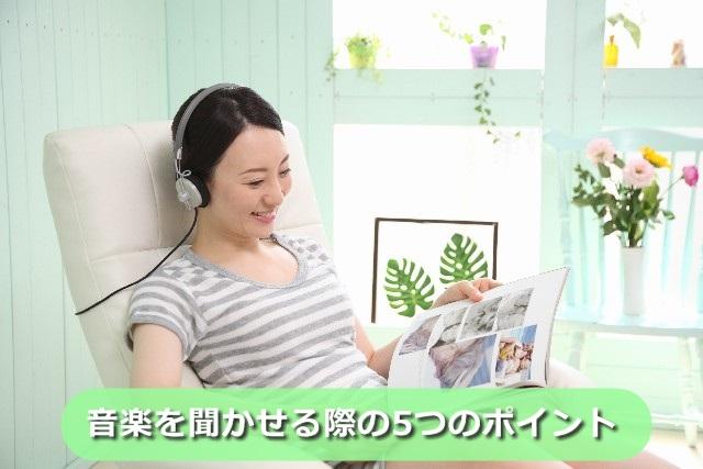 音楽を聞いている妊婦さん