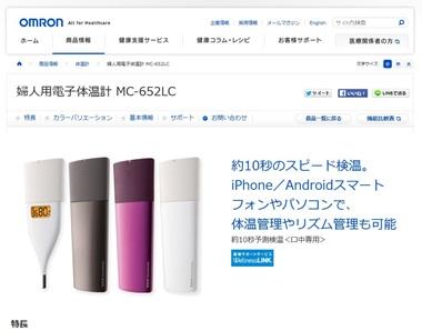 """婦人用電子体温計 MC‐652LC"""""""