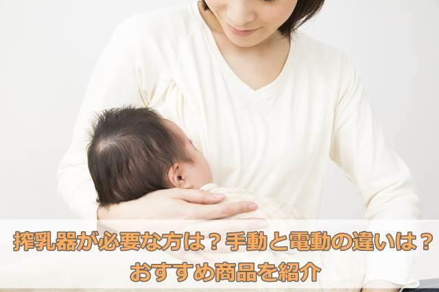 授乳中の女性