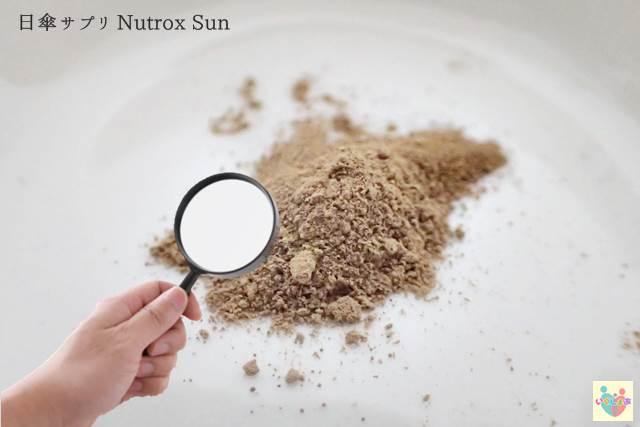 日傘サプリ Nutrox Sun