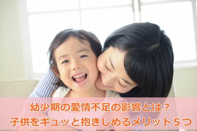 子供を抱きしめているお母さん