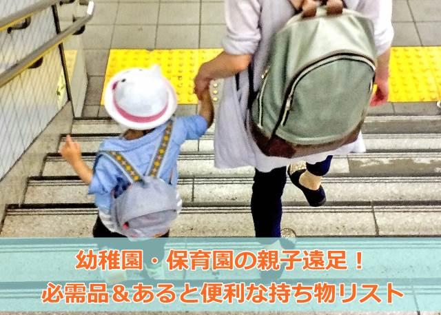 階段を下りる親子