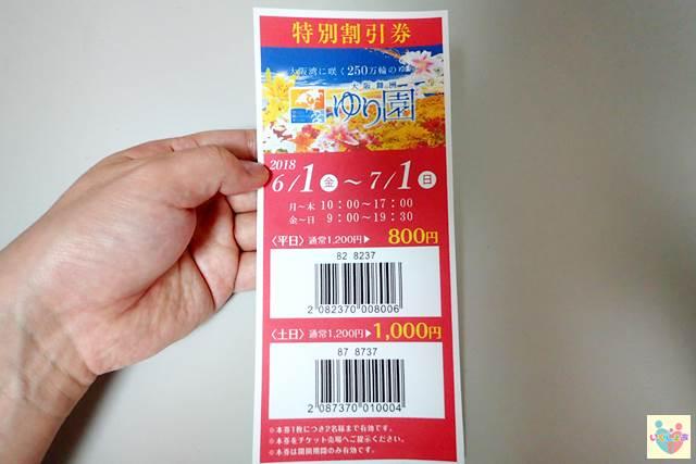 ゆり園特別割引券を印刷