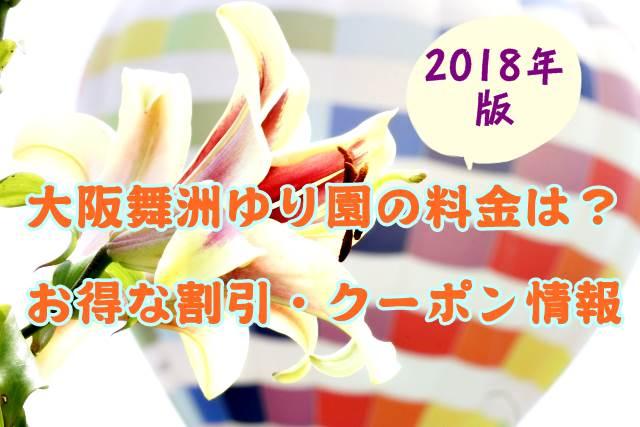 大阪舞洲ゆり園
