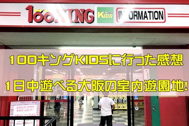 100キングKIDS