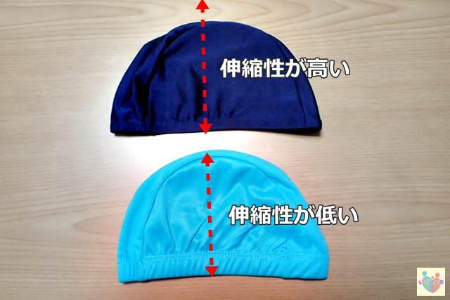 ダイソーとセリアの水泳帽子の伸縮性について