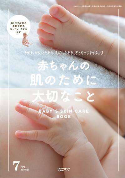 baby skincare book