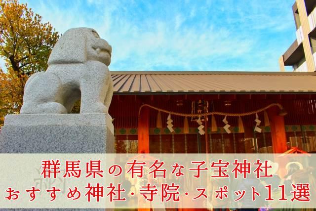 群馬県の子宝神社