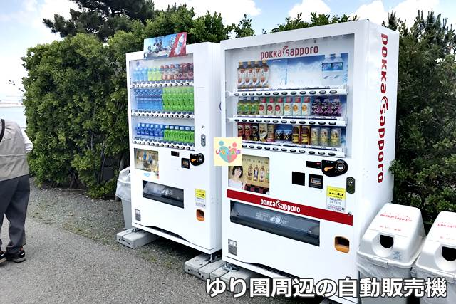 ゆり園周辺の自動販売機