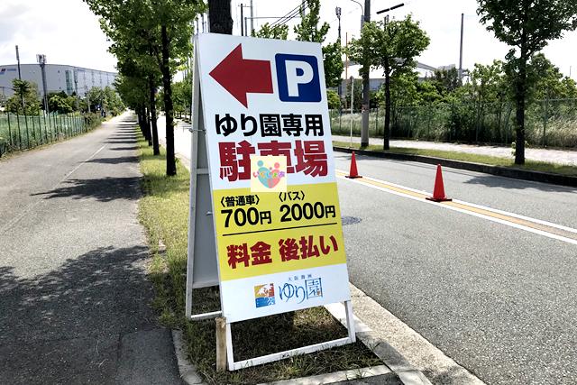 大阪舞洲ゆり園の専用駐車場