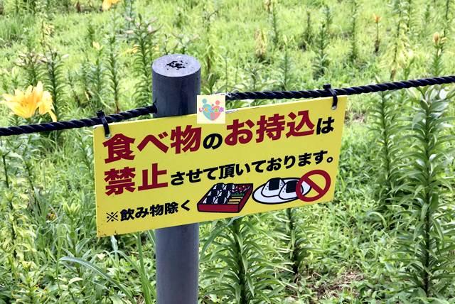 食べ物の持ち込み禁止