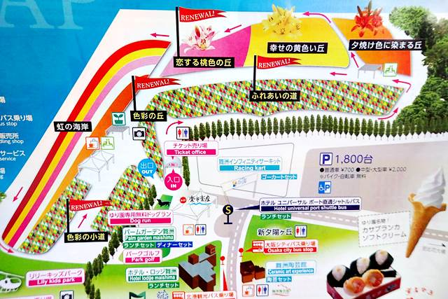 大阪舞洲ゆり園の案内図