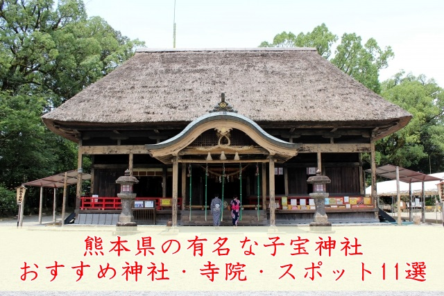 熊本県の子宝神社