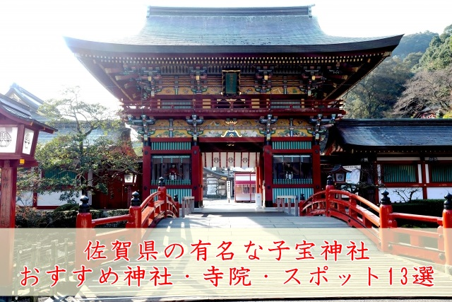 佐賀県の子宝神社