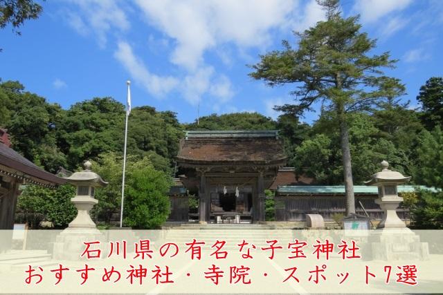 石川県の子宝神社