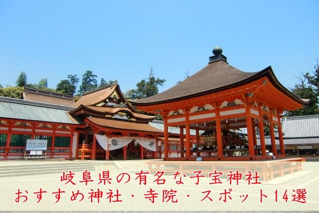 岐阜県の子宝神社
