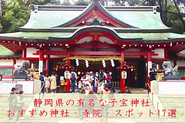 静岡の神社