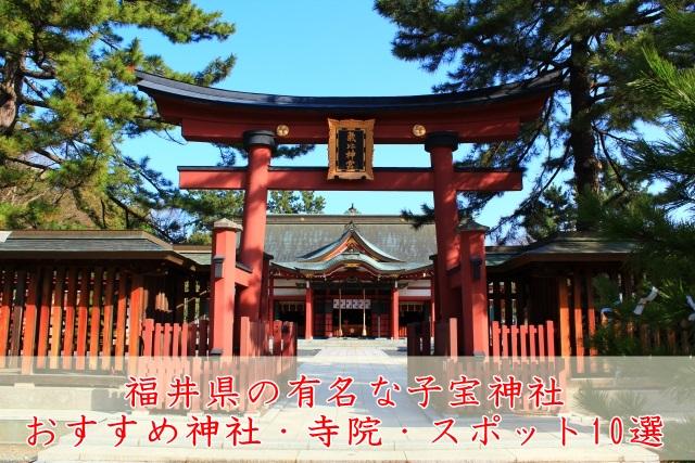 福井県の神社