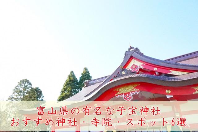 富山県の神社